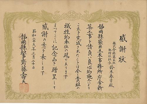 19540320 感謝状 袋井土木事務所庁舎新築工事