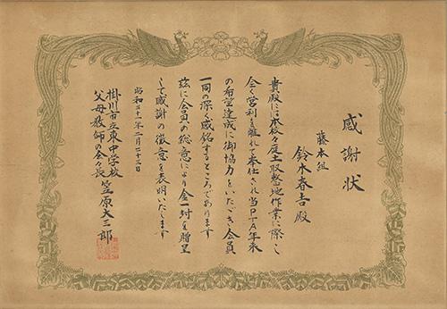 19560223 感謝状 掛川市立東中学校庭土取整地作業