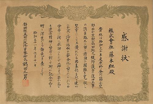 19560611 感謝状 原野谷川高田地先堤防護岸復旧工事