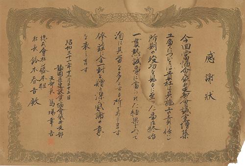 19561222 感謝状 協会袋井支部会議室増築工事