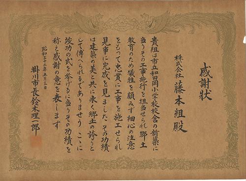19570503 感謝状 和田岡小学校校舎新築工事