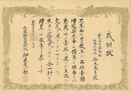 19581103 感謝状 三笠西小学校・西幼稚園増改築工事