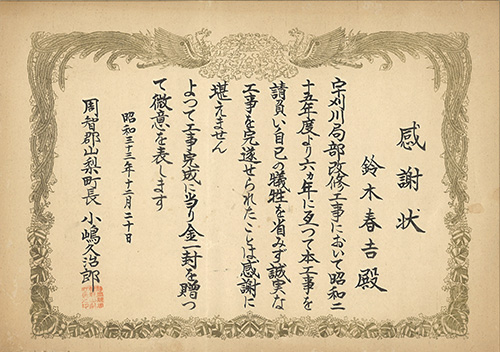 19581220 感謝状 宇刈川局部改修工事