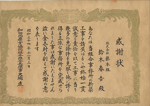 19591103 感謝状 和田岡農業協同組合事務所新築工事