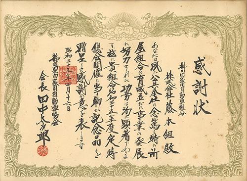 19600416 感謝状 掛川自動車組合