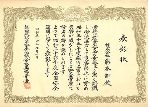 19610701 表彰状 災害防止昭和35年度施工工事