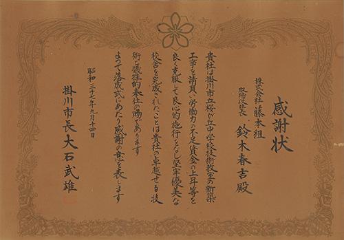 19620914 感謝状 桜が丘中学校技術教室新築工事
