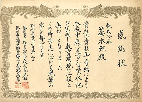 19621022 感謝状 桜が丘中学校資材寄贈