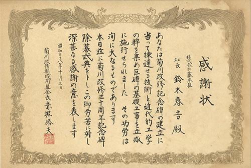 19631003 感謝状 菊川改修記念碑建立