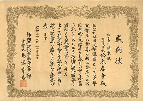 19631105 感謝状 創立15周年