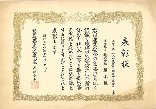 19631128 表彰状 下内田護岸災害復旧工事