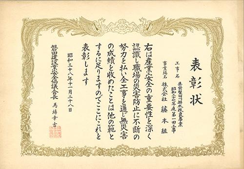 19631128 表彰状 無災害 県営蟹田川排水改良事業