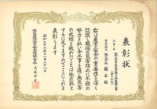 19631128 表彰状 無災害 高田橋橋梁整備工事