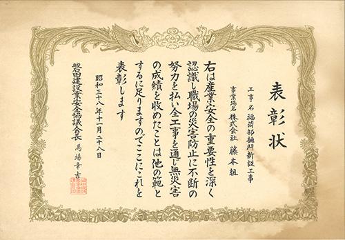 19631128 表彰状 無災害 福荷部樋門新設工事