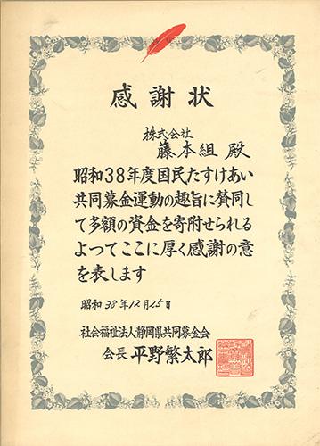 19631225 感謝状 共同募金運動