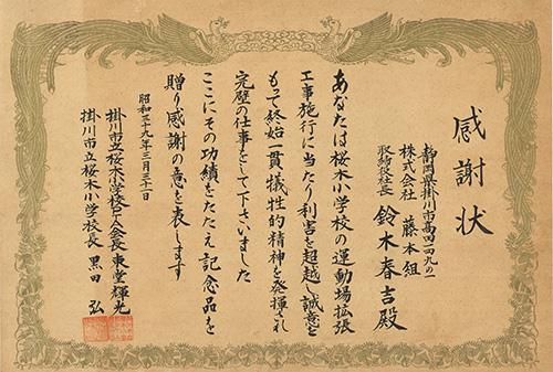 19640331 感謝状 桜木小学校運動場拡張工事