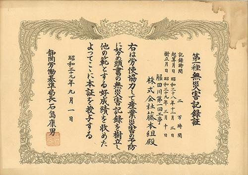19640901 第一種無災害記録証