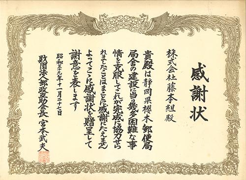 19641127 感謝状 桜木郵便局局舎建設
