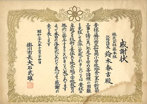 19641224 感謝状 和田岡小学校給食室新築工事