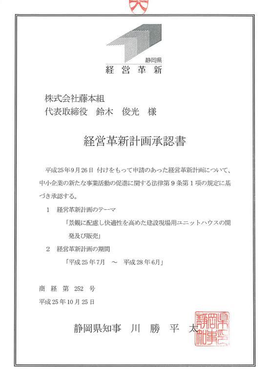 経営革新計画承認書.jpg