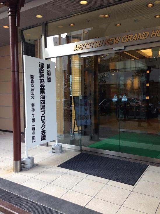 建設業協会 東海四県ブロック会議2