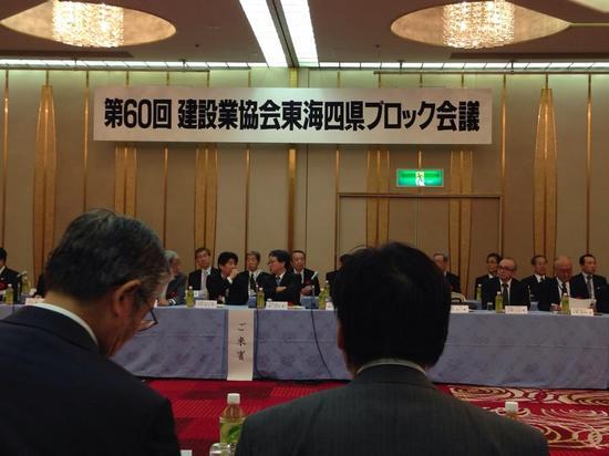 建設業協会 東海四県ブロック会議