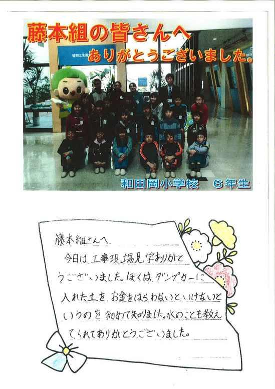 現場見学会〔名無し〕_ページ_01.jpg