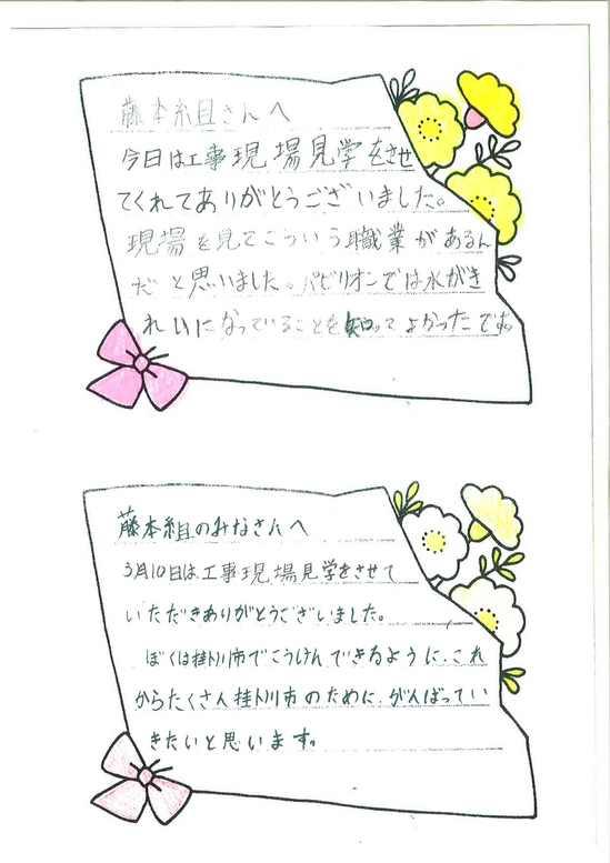現場見学会〔名無し〕_ページ_02.jpg