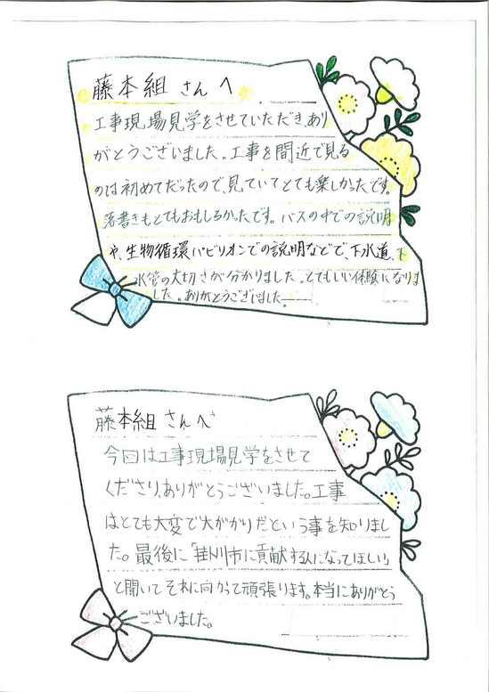 現場見学会〔名無し〕_ページ_03.jpg