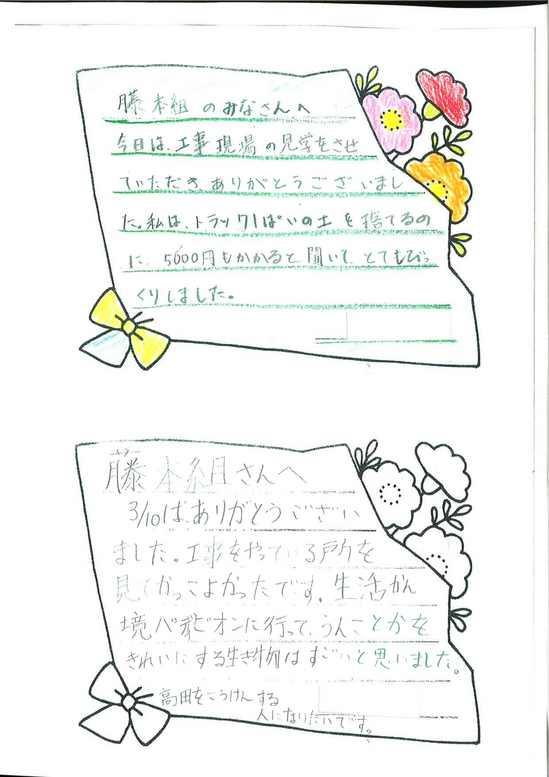 現場見学会〔名無し〕_ページ_06.jpg