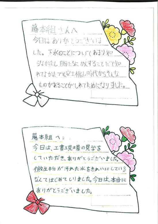 現場見学会〔名無し〕_ページ_07.jpg