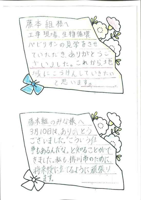現場見学会〔名無し〕_ページ_10.jpg