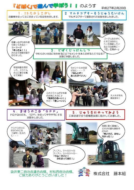 現場見学会ようす.jpg