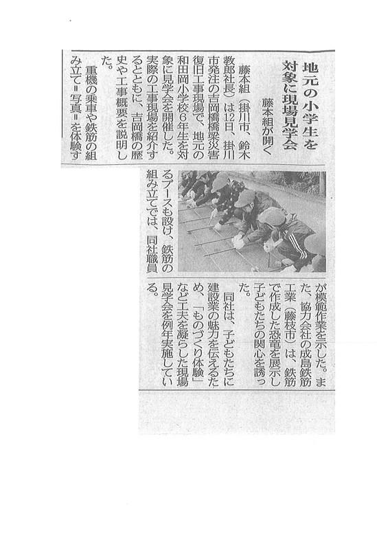 建通新聞掲載記事.jpg