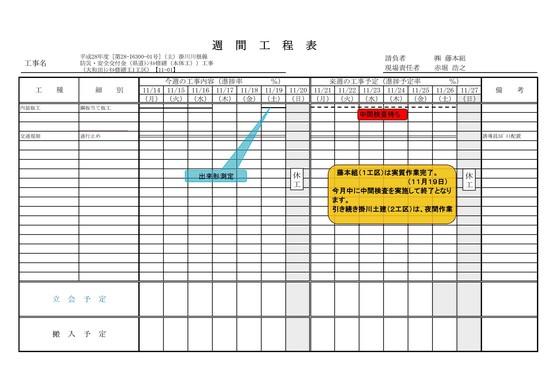 週間工程表.jpg