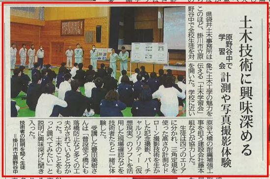 newspaper20180331.JPG