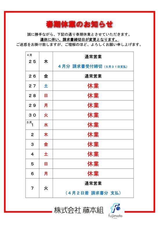 春季休業のお知らせ.jpg