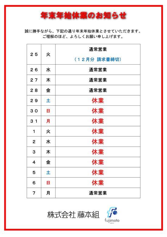年末年始休業のお知らせ.jpg
