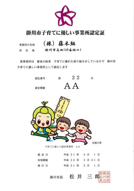 掛川市子育てに優しい事業所認定証.jpg