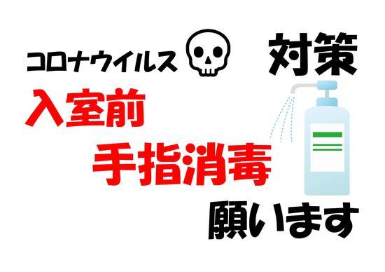 コロナウイルス入室前.jpg