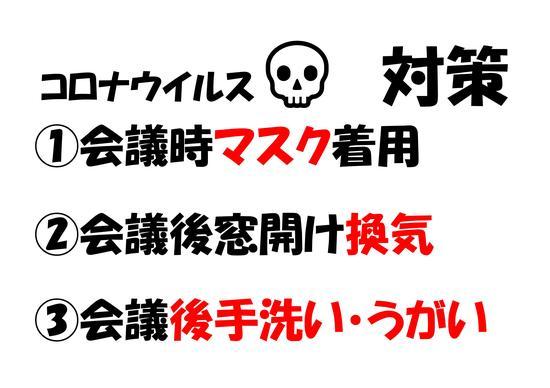 コロナウイルス換気.jpg