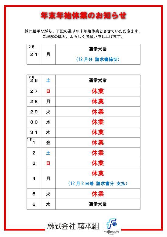年末年始休業のお知らせr2-r3.jpg