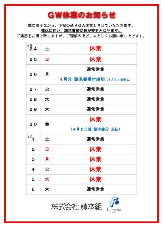 2021 春季休業のお知らせ.jpg