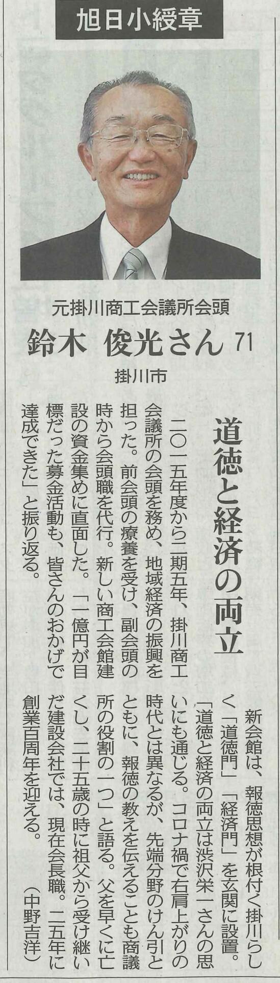 新聞記事_会長のみ(旭日小綬章).jpg