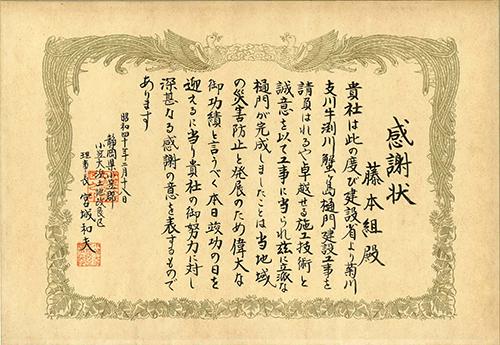 19650218 感謝状 菊川支川牛渕川蟹ヶ島樋門建設工事