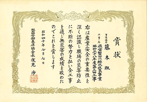 19650707 賞状 無災害 県営蟹田川排水改良事業