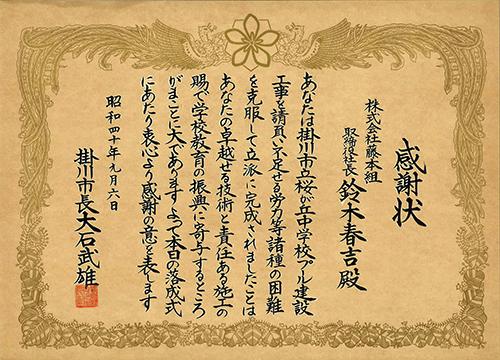 19650906 感謝状 掛川市桜が丘中学校プール建設工事