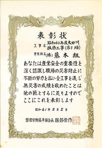 19660805 無災害 太田川改修工事