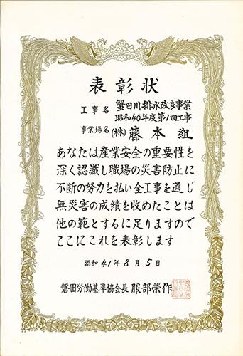 19660805 表彰状 無災害 蟹田川排水改良事業