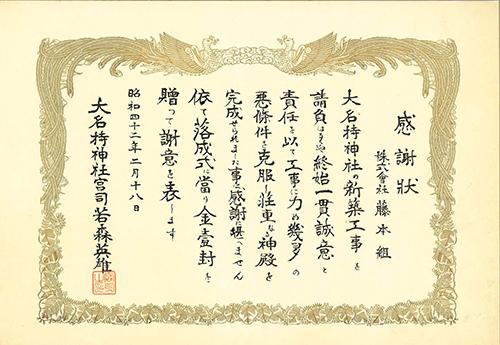 19670218 感謝状 大名持神社新築工事